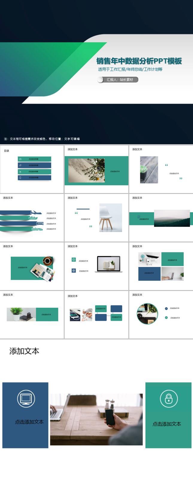 销售年中数据分析ppt模板