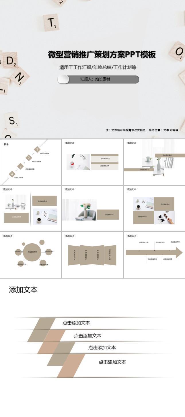 微型营销推广策划方案ppt模板