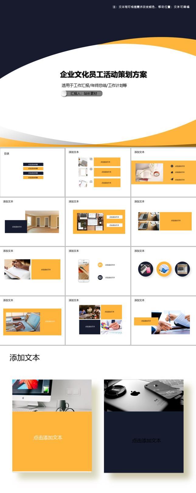企业文化员工活动策划方案ppt模板