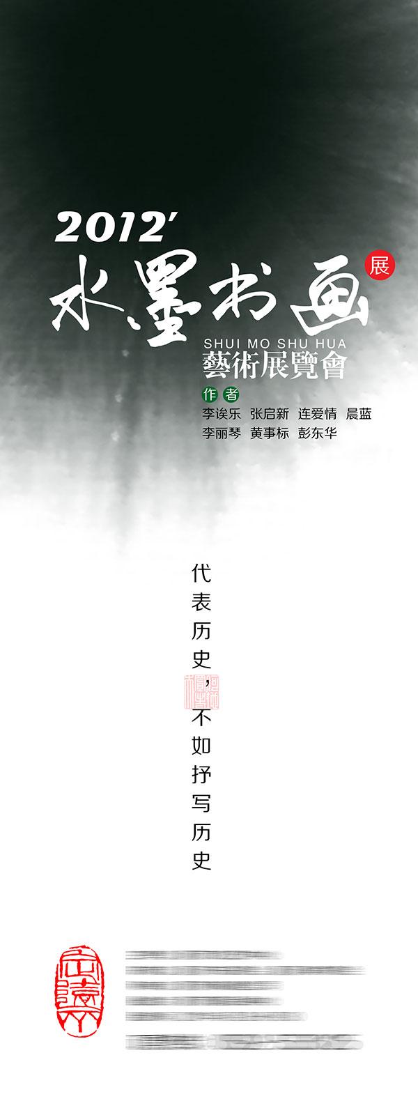 水墨书画X展架PSD图片