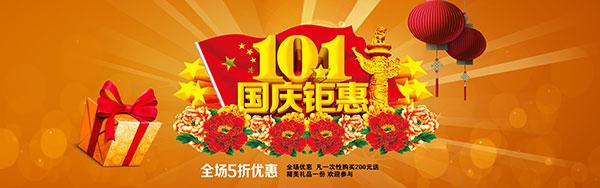 淘宝国庆节海报PSD图片