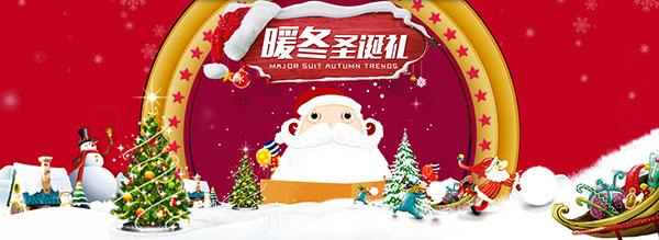 淘宝暖冬圣诞礼psd免费下载