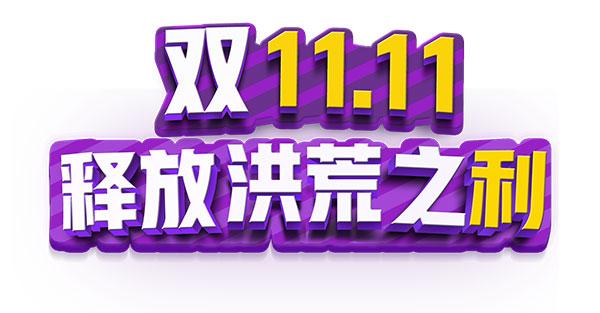 双11释放洪荒之利psd免费下载