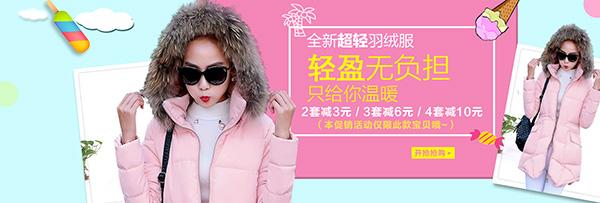 淘宝天猫冬季女装时尚羽绒服促销活动海报psd素材