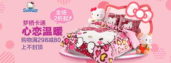 淘宝天猫床上用品卡通四件套促销海报psd下载