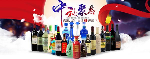淘宝天猫中秋聚惠酒类促销宣传海报psd分层素材