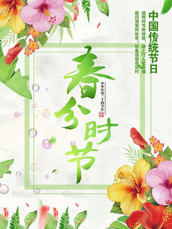 自然清新春分节气海报psd免费下载