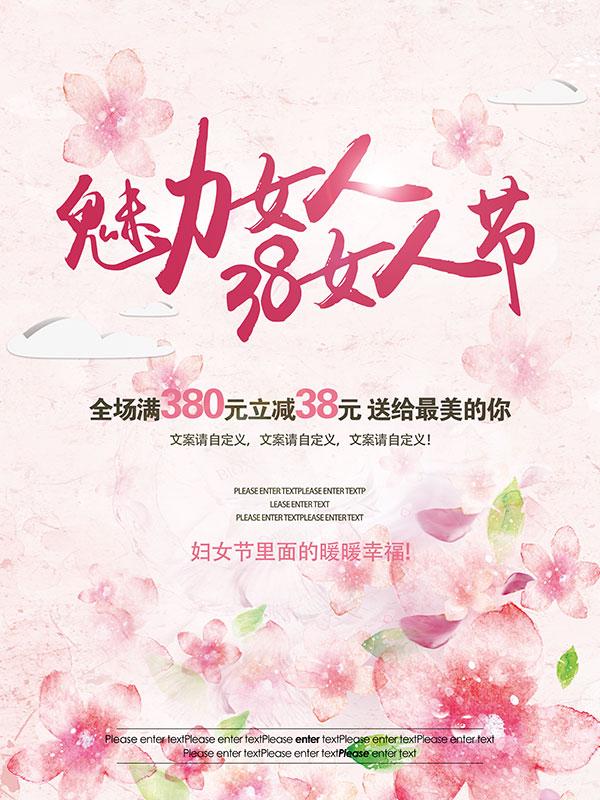 魅力女人38女人节促销海报psd图片
