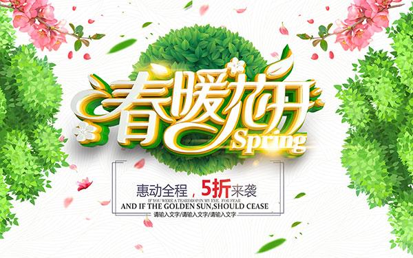 春暖花开惠动全城活动海报psd下载