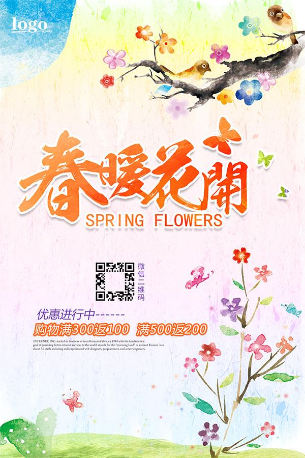 水彩主题春季活动海报源文件psd下载