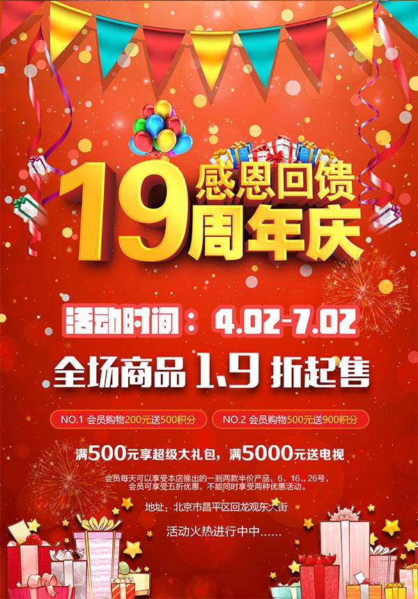 19周年庆海报分层psd免费下载