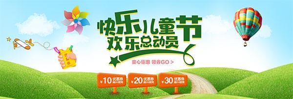 淘宝快乐儿童节促销海报psd图片