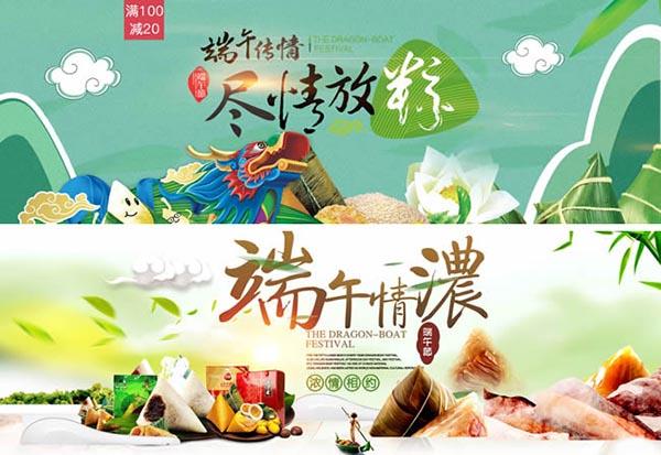 淘宝端午节美食零食海报分层素材