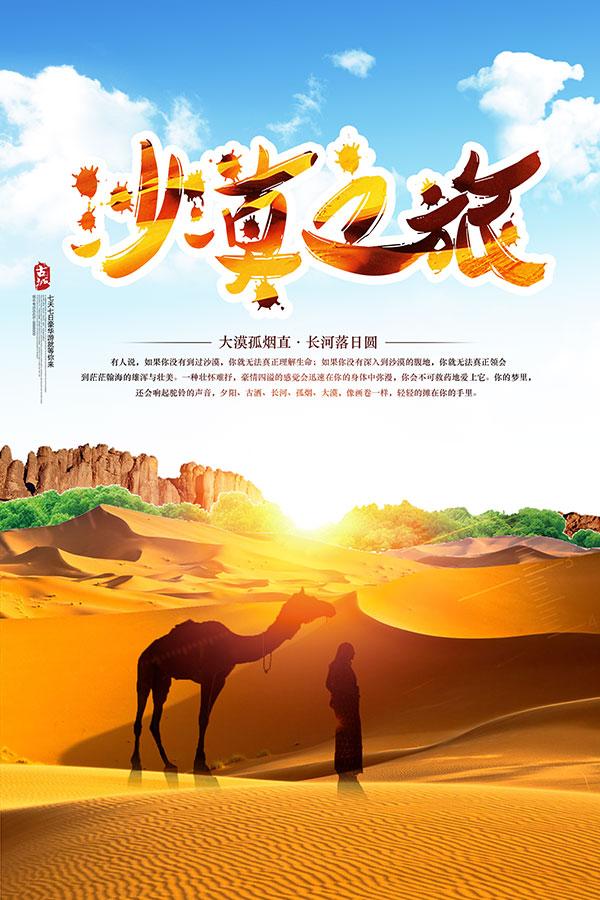 沙漠之旅广告宣传单设计psd分层素材