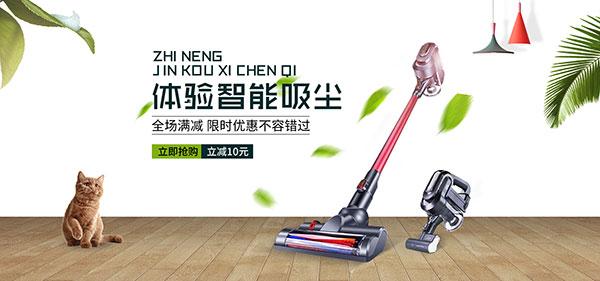 电商家用吸尘器电器全屏促销海报psd免费下载