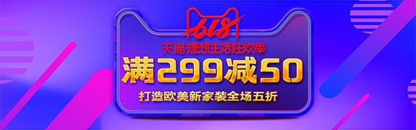 天猫家装店铺618活动海报psd下载