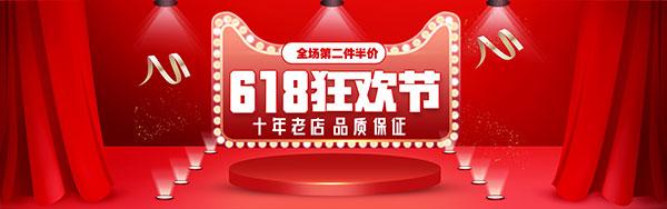 品牌老店618狂欢节海报设计分层素材