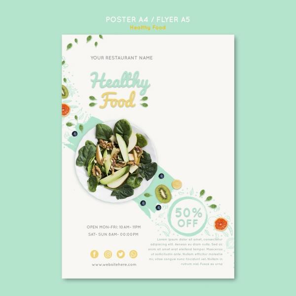 健康食品海报模板免费海报psd下载