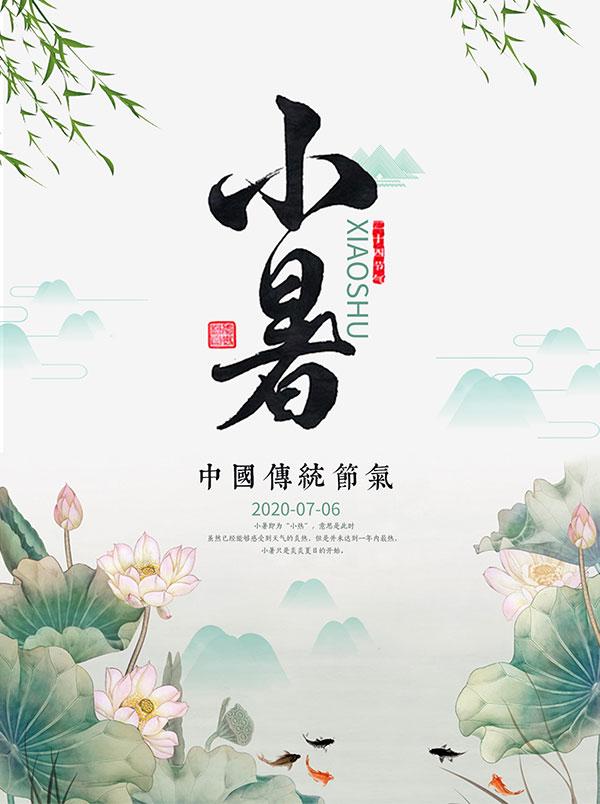 中国风传统小暑节气海报设计psd素材