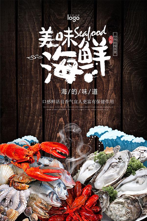 美食文化海鲜广告psd下载