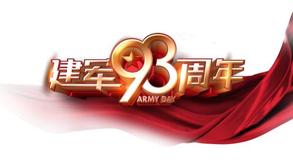 建军节93周年psd分层素材