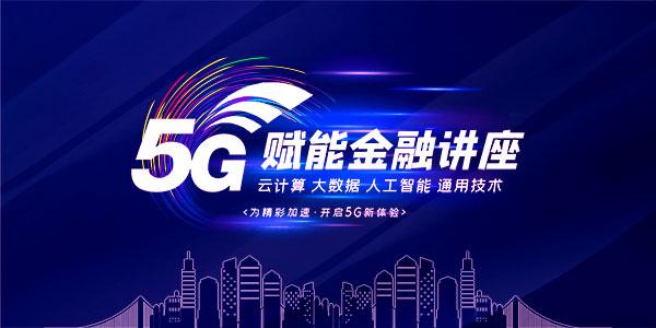 5G赋能金融讲座舞台背景设计psd素材