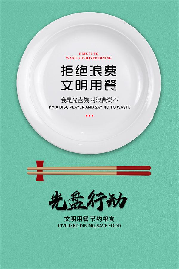 拒绝浪费文明用餐宣传海报分层素材