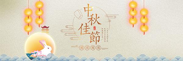 淘宝中秋节主题活动海报设计模板psd图片