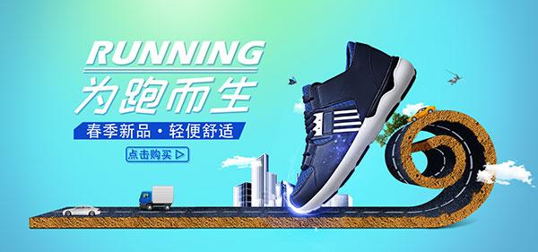 男鞋运动鞋创意电商海报psd图片
