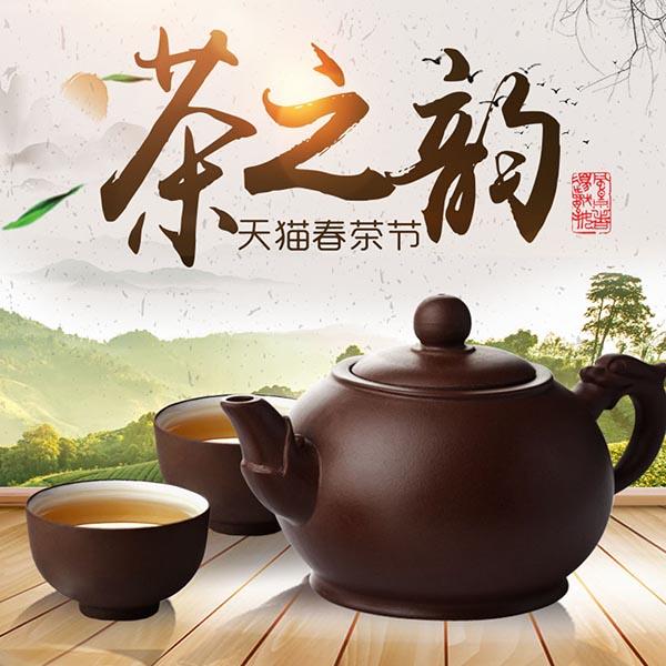 天猫茶之韵海报psd免费下载