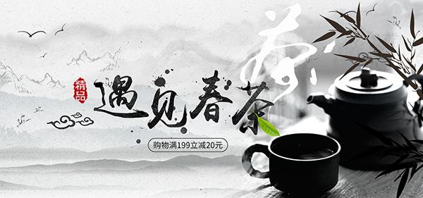 遇见春茶水墨淘宝海报psd免费下载