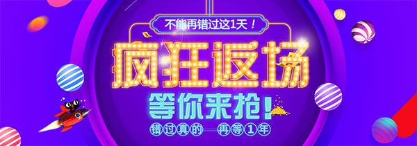淘宝双11疯狂返场海报设计psd下载