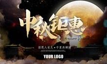 中秋钜惠宣传展板PSD图片