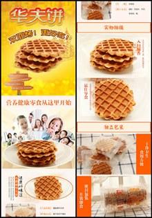 华夫饼饼干详情页PSD图片