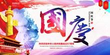 水彩风国庆海报PSD图片