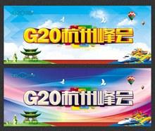 G20杭州峰会PSD图片