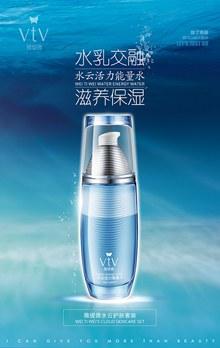 水云水化妆品海报PSD图片