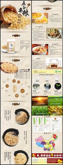 五谷杂粮糙米详情psd图片
