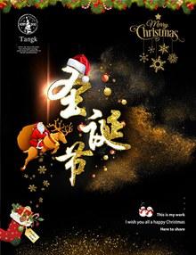 欢乐圣诞节宣传海报psd分层素材
