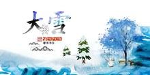 大雪节气海报免费psd图片
