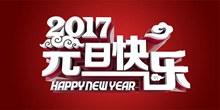 2017元旦快乐宣传海报psd图片