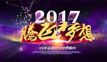 2017腾飞梦想企业年会展板背景psd分层素材