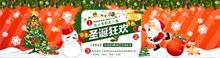 淘宝天猫家居店圣诞节狂欢促销活动海报psd分层素材