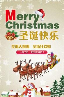 商场橱窗圣诞快乐全场狂欢购促销海报设计psd分层素材