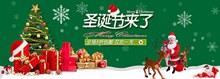淘宝天猫圣诞节来了全场5折包邮促销海报psd分层素材