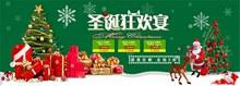 淘宝天猫圣诞狂欢宴感恩巨献全场5折促销海报psd素材