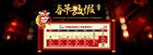 淘宝天猫羊年春节放假安排通知海报模板psd素材
