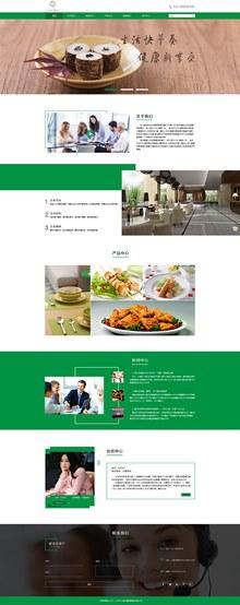 餐饮官网首页设计psd下载