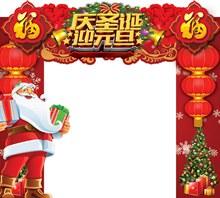 庆圣诞迎元旦商场门头设计psd免费下载