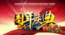 金色华丽周年庆典宣传海报psd免费下载